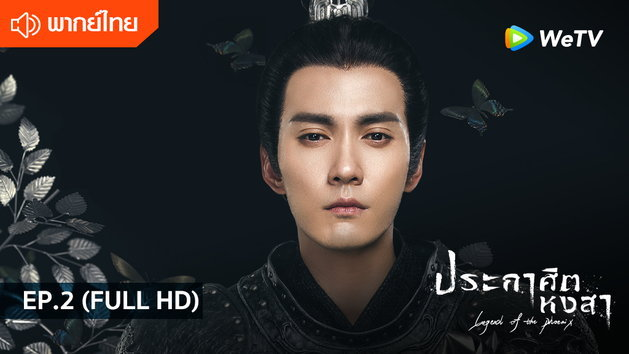 ประกาศิตหงสา Legend of the Phoenix พากย์ไทย | EP.2 (FULL HD)