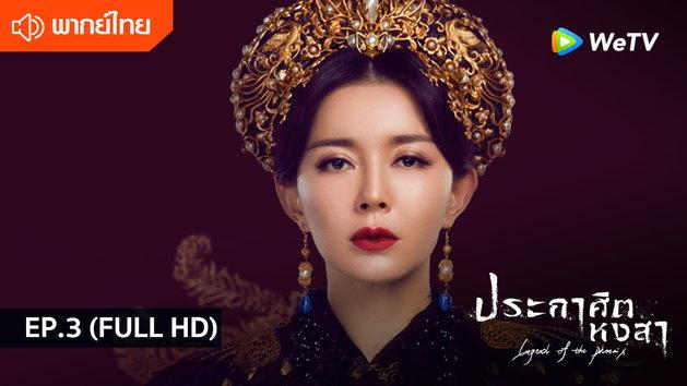 ประกาศิตหงสา Legend of the Phoenix พากย์ไทย | EP.3 (FULL HD)