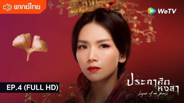 ประกาศิตหงสา Legend of the Phoenix พากย์ไทย | EP.4 (FULL HD)