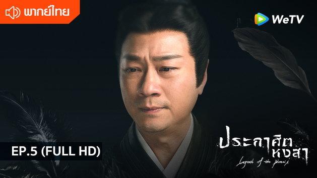 ประกาศิตหงสา Legend of the Phoenix พากย์ไทย | EP.5 (FULL HD)