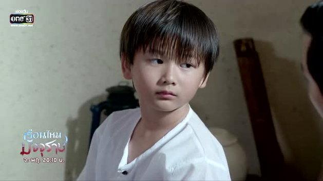 Highlight E14 จำได้ไหมว่าเด็กคนนี้เป็นลูกลื้อ | เรือนไหมมัจจุราช
