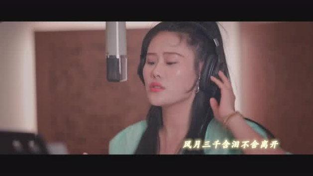 OST. MV: มาเพื่อรักเธอ ร้องโดย หยวนย่าเหวย | ฝันคืนสู่ต้าชิง