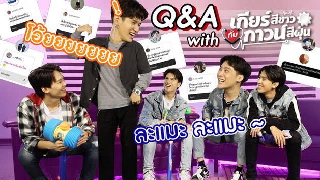 Q&A: 5 หนุ่มพร้อมตอบเวอร์!!! แต่ละคำถามมันช่าง...เสียเหลือเกิน | เกียร์สีขาวกับกาวน์สีฝุ่น