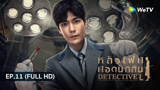 หลัวเฟยยอดนักสืบ Detective L | EP.11 (FULL HD)