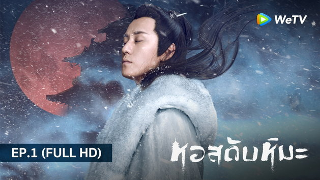 หอสดับหิมะ Listening Snow Tower | EP.1 (FULL HD)