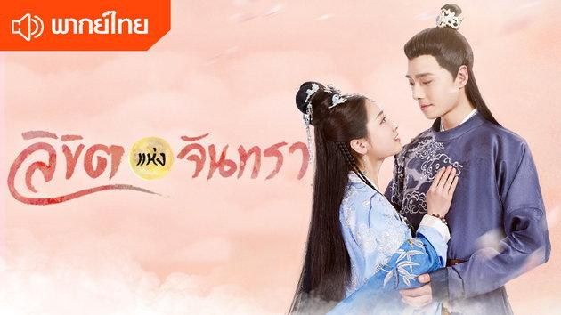 ลิขิตแห่งจันทรา พากย์ไทย | The Love by Hypnotic Thai Dubbed