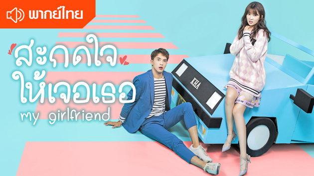 สะกดใจให้เจอเธอ พากย์ไทย | My Girlfriend Thai dubbed