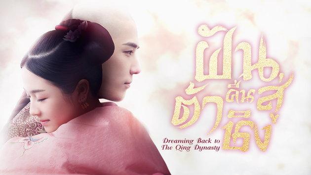 ฝันคือสู่ต้าชิง | Dreaming Back to the Qing Dynasty