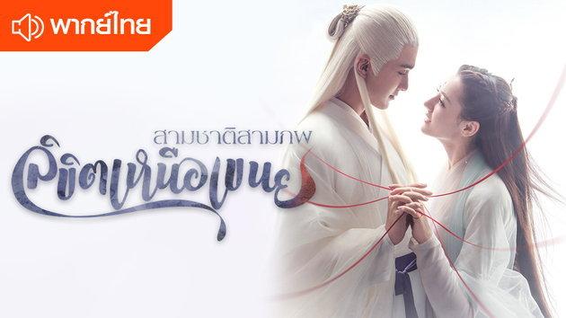 สามชาติสามภพ ลิขิตเหนือเขนย(พากย์ไทย) | Eternal Love of Dream (Thai Dubbed)
