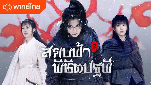 สยบฟ้าพิชิตปฐพี 2 (พากย์ไทย) | Ever Night 2 (Thai Dubbed)