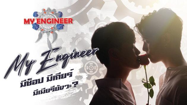 My Engineer มีช็อป มีเกียร์ มีเมียรึยังวะ