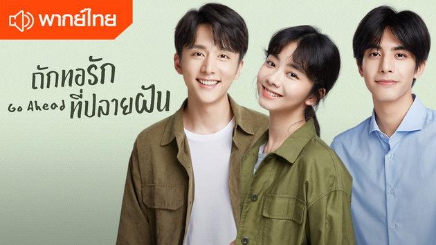 ถักทอรักที่ปลายฝัน พากย์ไทย | Go Ahead (Thai Ver.)