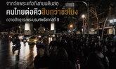 ดูตั้งแต่ปลายยันหัวแถว คนไทยต่อคิว 10 ชั่วโมง ถวายสักการะพระบรมศพรัชกาลที่ 9