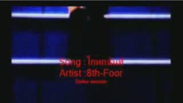 MV เพลงโกหกฉันที : 8th Floor