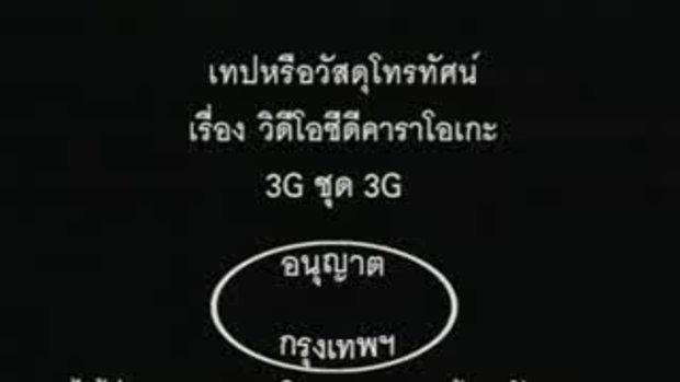 MV เพลง อู้.ว.ว : ทรีจี