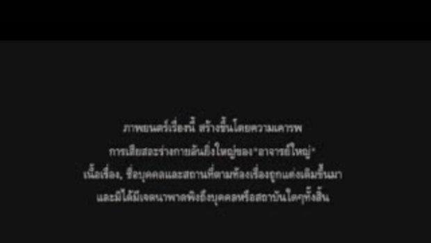 ศพ(อาจารใหญ่) 1/4