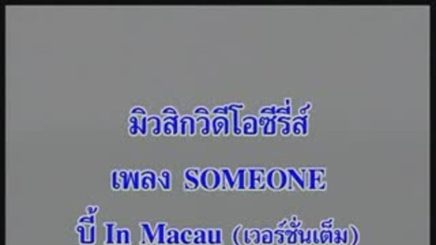 MV_Someone