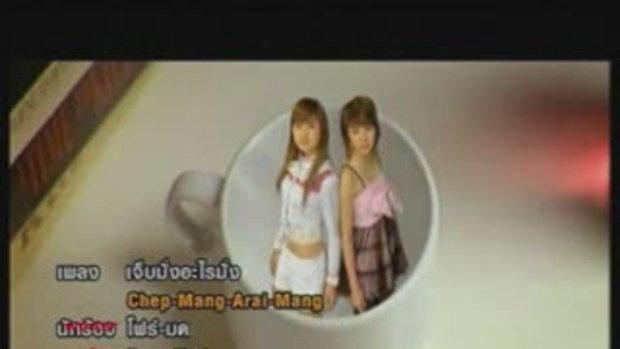 MV เพลง เจ็บมั่งอะไรมั่ง