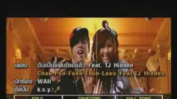 MV เพลง ฉันเป็นแฟนเธอแล้ว : หวาย