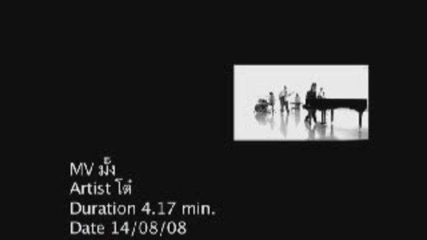 MV เพลงใหม่ของโต๋....มั๊ง