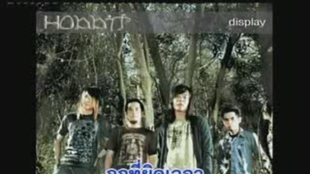 MV เพลงถูกทีผิดเวลา : Hobbit