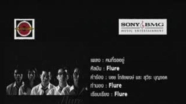 MV คนที่รออยู่ - Flure