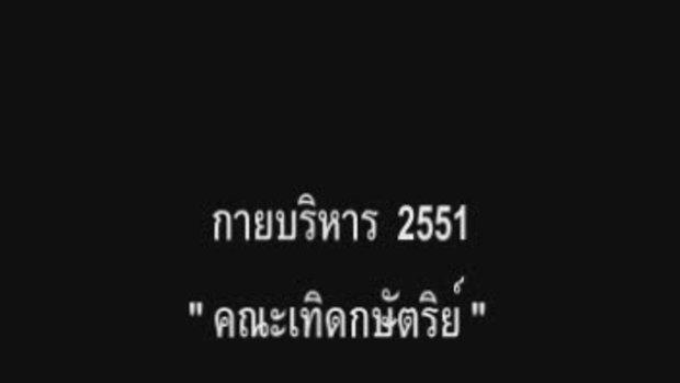 เต้น ม.3 สีฟ้า ปี 2551