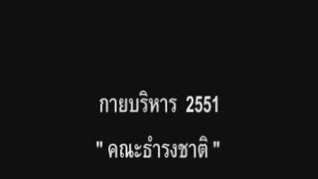 เต้น ม.3 สีชมพู ปี 2551