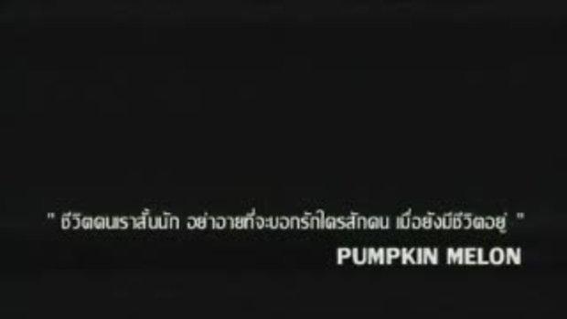 MV เพลง ถ้ายังรัก ศิลปิน CRESCENDO