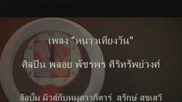 MV มิวสิควีดีโอ มิวส์กับหมู่ดา