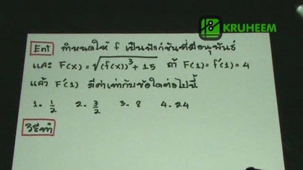 Ent ตุลาคม41 อนุพันธ์ของฟังก์ชัน