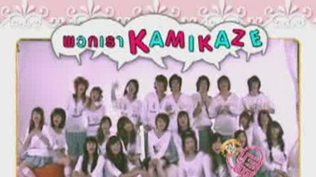 เบื้องหลัง MV เพลง เพื่อนกันฉันรักเธอ เหล่า Kamika