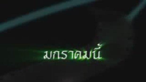 โปรโมทภาพยนตร์เดือนมกราคมเรื่อง 7 ประจัญบาน 2