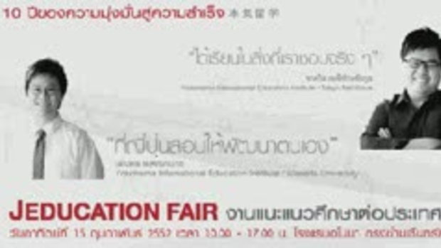 Jeducation Fair 14