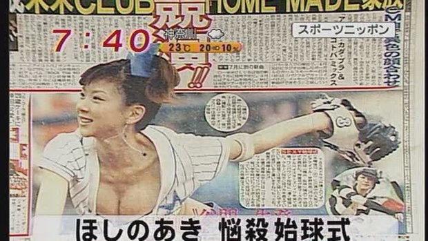 Aki Hoshino ร่วมแจมนักเบสบอล