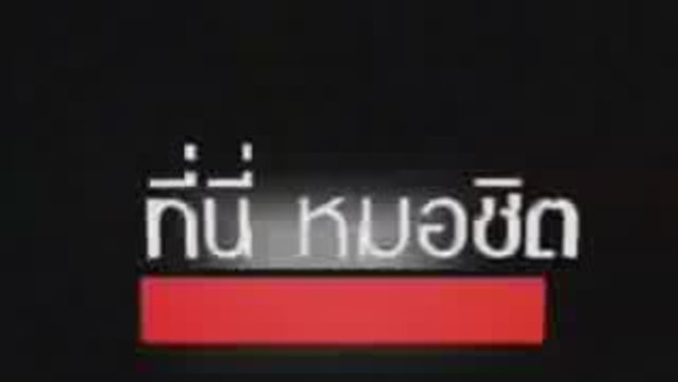 ที่นี่หมดชิต : เบื้องหลังเวที Miss Thailand Unive
