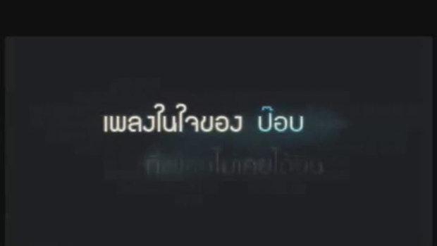 Mv ความลับ : ป็อบ รูมเมท
