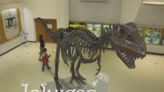 ไดโนเสาร์...เอ๊ย