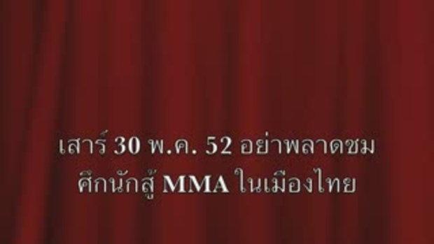 นักสู้ 2009