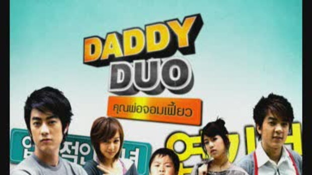 ตัวอย่าง ละคร Daddy Duo คุณพ่อจอมเฟี้ยว (4)