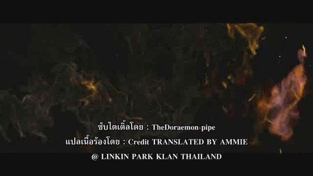 New Divide - Linkin Park ( ซับไทยโดย TheDoraemon p