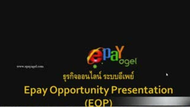 epay  agel