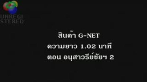 gnet g-gang อนุสาวรีย์ชัย2