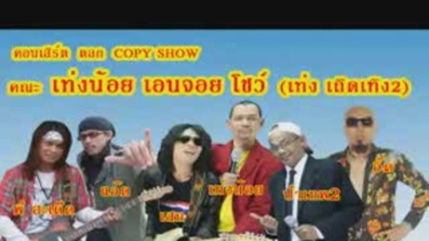 copy show ตลก ก๊อบปี้โชว์ เท่งน้อย เอนจอย โชว์(เท่