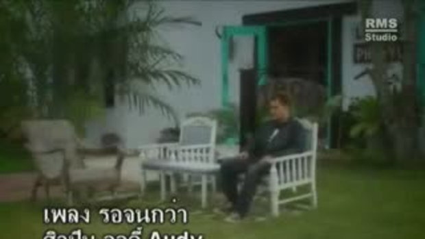 MV เพลงรอจนกว่า - ออดี้
