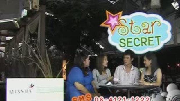 STAR SECRET : ตอนที่ 5 แมน การิน (3)
