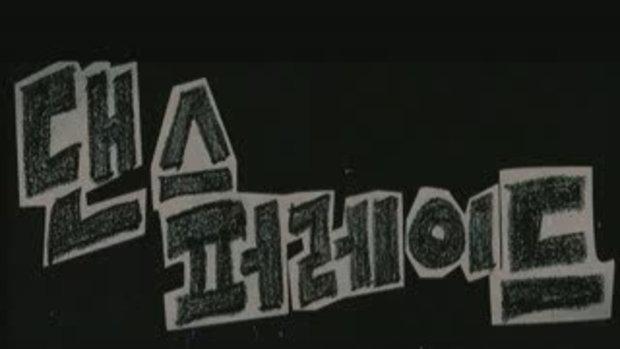 Han Geng, Shindong, Donghae, Eunhyuk - Dance Battl