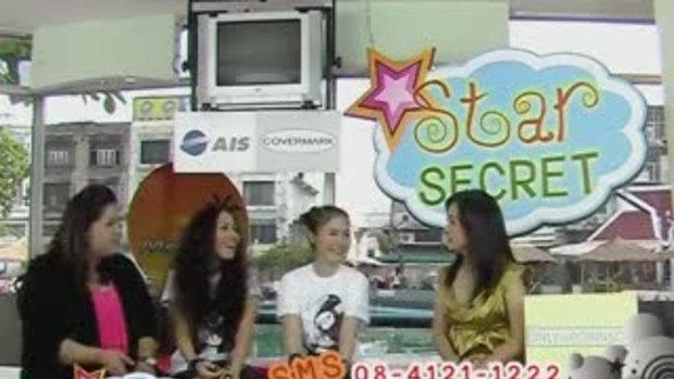 STAR SECRET : ตอนที่ 6 โดม ปกรณ์ ลัม (3)
