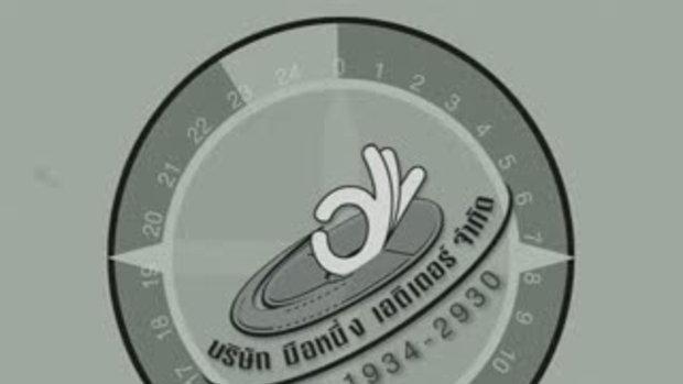 MV ดัง พันกร-ชุดแดง