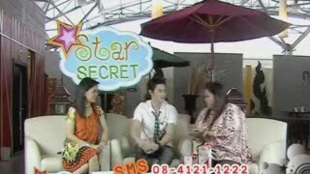 STAR SECRET : ตอนที่ 10 แท่ง ศักดิ์สิทธิ์ (3)